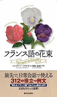 フランス語の花束