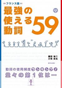 フランス語 最強の使える動詞59(CD付)