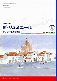 フランス文法参考書新リュミエール CD-ROM付