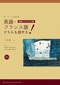 英語・フランス語どちらも話せる! 増強エクササイズ篇(CD-ROM付)