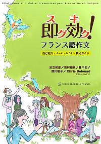 自己紹介・メール・レシピ・観光ガイド即効!フランス語作文