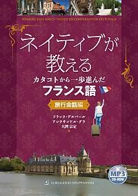 旅行会話編(MP3 CD-ROM付)ネイティブが教えるカタコトから一歩進んだフランス語