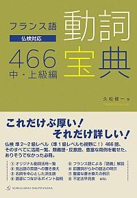 フランス語 動詞宝典466 中・上級編