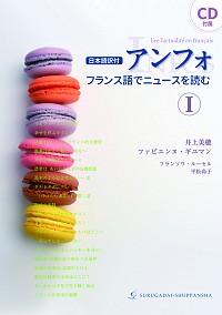 《日本語訳付》アンフォ フランス語でニュースを読む I(CD付)