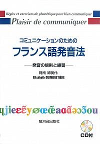 -発音の規則と練習-コミュニケーションのためのフランス語発音法  (CD付)