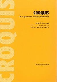 クロッキ初級フランス文法