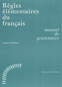 フランス語の基本ルール