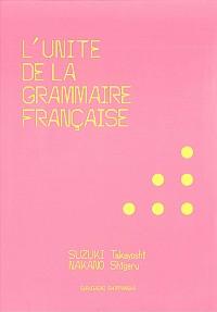 フランス語文法の単位(CD付)