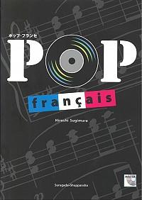 ポップ・フランセ(CD付)