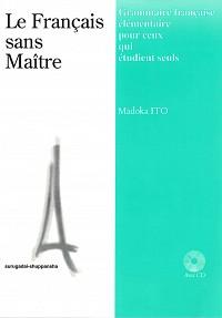 独学でもできる初級フランス語文法(CD付)