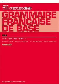 新装版 フランス語文法の基礎(CD付)