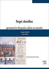 フランス語七つの星(CD付)