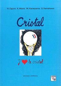 クリスタル(CD付)