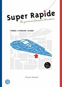 超快速フランス語(CD付)