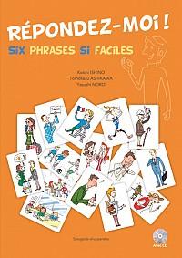 6文で学ぶフランス語初級文法(CD付)