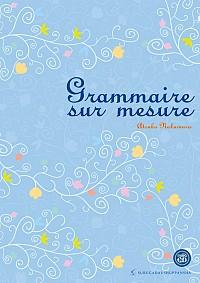 〈基本+アルファ〉のフランス語文法(CD付)