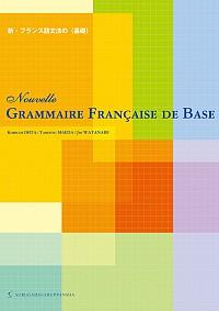 新・フランス語文法の〈基礎〉