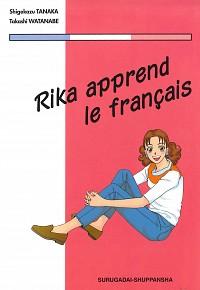 リカのフランス語入門
