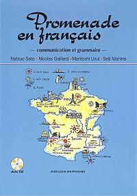プロムナード・アン・フランセ(CD付)