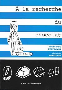 ショコラを求めて−あおい,パリへ行く
