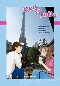 ケンとジュリー(CD付)