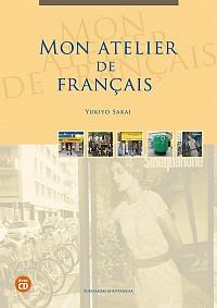 フランス語のアトリエ(CD付)