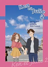 ケンとジュリー2(CD付)