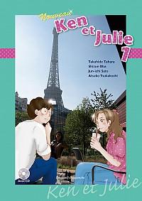 新ケンとジュリー1(CD付)
