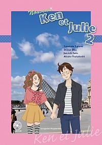 新ケンとジュリー2(CD付)