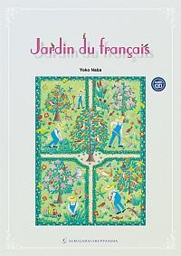 フランス語の庭(CD付)