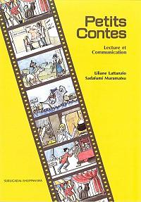 小さなコント−読解からコミュニへ−