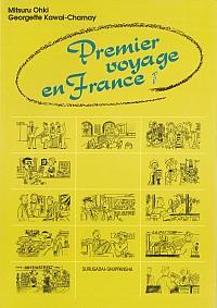 初めてのフランス旅行1(CD付)