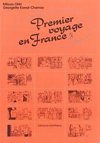 初めてのフランス旅行2(CD付)