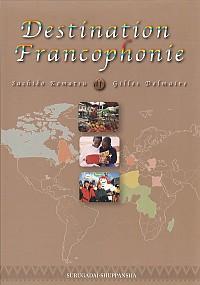 フランコフォニーへの旅(CD付)