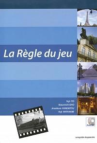 フランス語入門ゲームの規則(CD付)