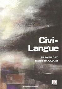 ディクテ中心に学ぶフランス語と文化シヴィ・ラング(CD付)