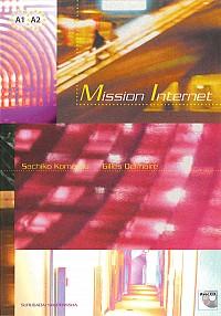 ミッション・インターネット(CD付)