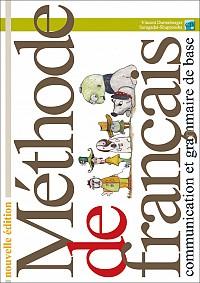 コミュニケーションと文法の基礎フランス語の方法(CD付)