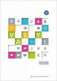 初級フランス語 会話・文法そして文化ヴァズィ!(CD付)