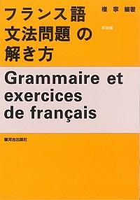 フランス語文法問題の解き方<解説編>