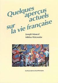 現代フランスのミニ・スケッチ 改訂版