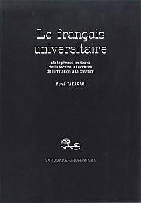 大学生のためのフランス語