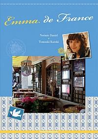 エマのフランス
