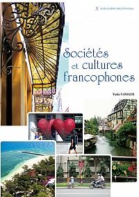 フランス語圏の社会と文化
