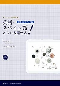 【新刊】バイリンガル叢書、第3弾はスペイン語!!