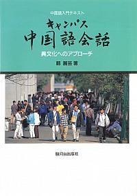 周作人散文選キャンパス中国語会話