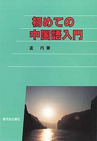 初めての中国語入門 CD付