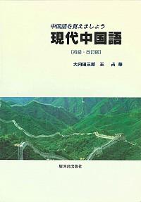 改訂版 現代中国語−中国語を覚えましょう