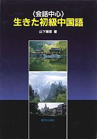 生きた初級中国語
