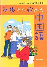 初歩から始める中国語